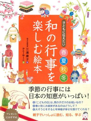 『子どもに伝えたい 春夏秋冬 和の行事を楽しむ絵本』(永岡書店)