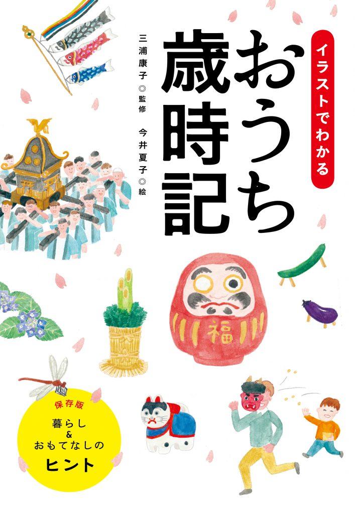 『おうち歳時記』(朝日新聞出版)