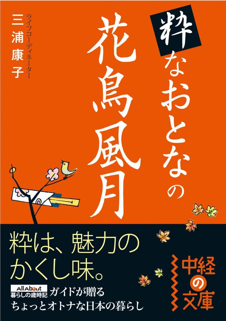 ・『粋なおとなの花鳥風月』(中経出版)