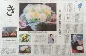 『読売新聞』にて重陽の節句をレクチャー
