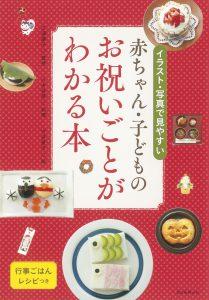 『赤ちゃん・子どものお祝いごとがわかる本』(朝日新聞出版)