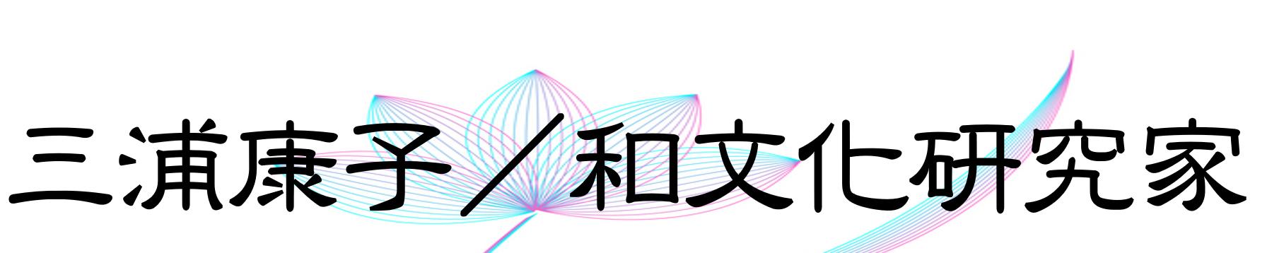 三浦康子/和文化研究家