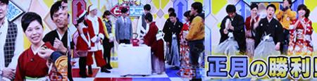 ~テレビ朝日「激論!どっちマニア!! クリスマスvs正月」(2012.12.23)オンエアより~