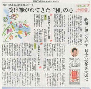 『読売ファミリー』 「家族で楽しむ行事育」<2014年・隔月・全6回>
