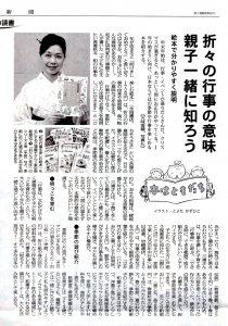 2015年12月23日の「毎日新聞」にて、著書『子どもに伝えたい 春夏秋冬 和の行事を楽しむ絵本』が紹介されました。