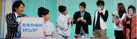 ~NHK「金曜バラエティー ~福はうち!節分の不思議発見」(2012.2.3)オンエアより ~   青木実アナウンサー、スピードワゴンさん、三船美佳さん、紅晴美さんと 節分クイズ、福茶の紹介、豆撒きをしながら節分のいろはをお伝えしました。