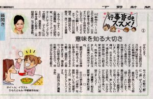 下野新聞社『下野新聞』 「行事育deススメ!」<2015年・隔週・全24回>