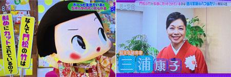 NHK「チコちゃんに叱られる」(2021.1.9)オンエアより~門松について解説。