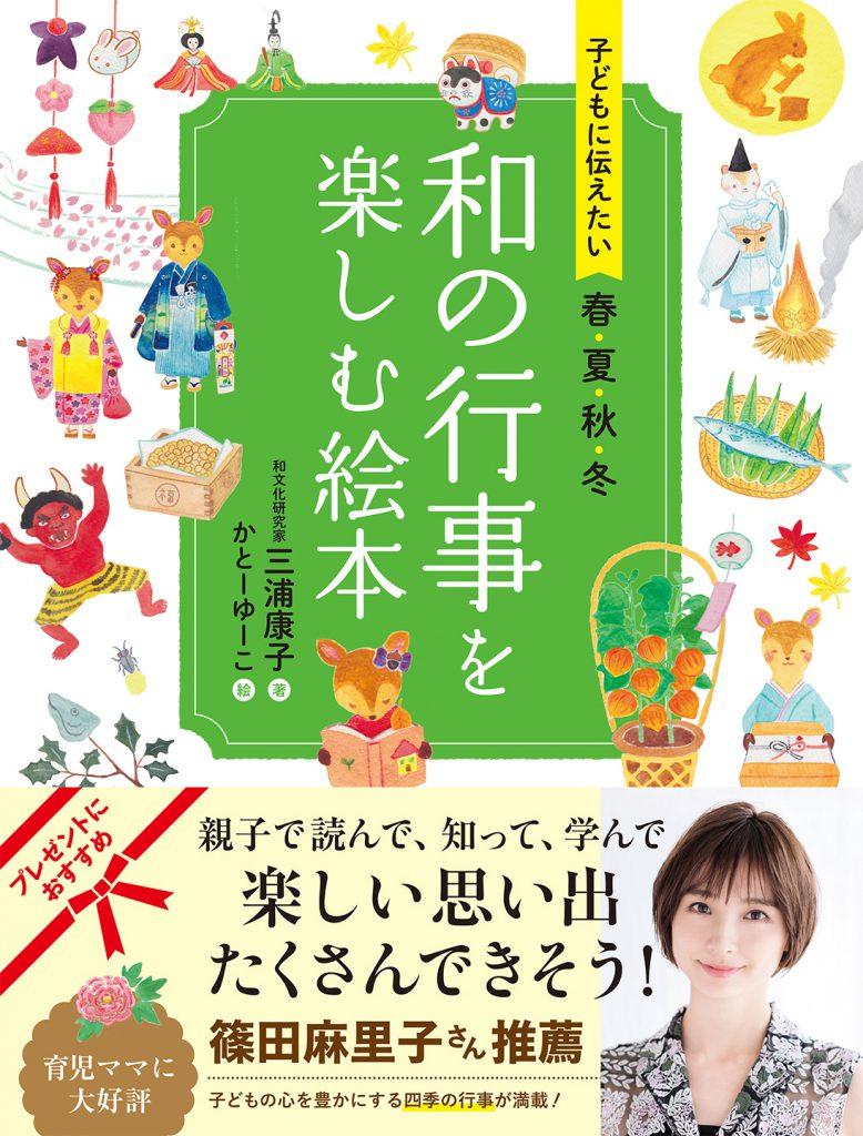 著書『子どもに伝えたい 春夏秋冬 和の行事を楽しむ絵本』(永岡書店)改訂版が発売されました!
